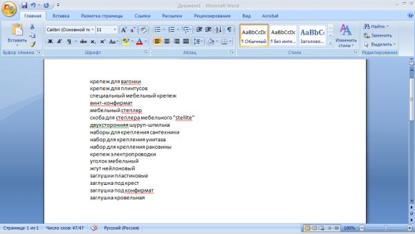 Как в ворде сделать все буквы в слове заглавными